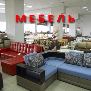 Магазины мебели Лимана
