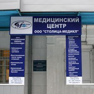 Медицинские центры Лимана