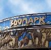 Зоопарки в Лимане