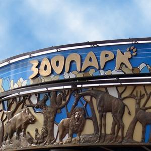 Зоопарки Лимана